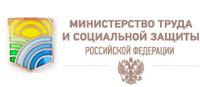 Министерство труда и социальной защиты населения РФ