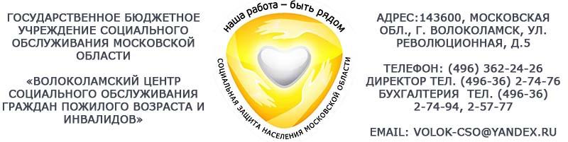 Волоколамский центр социального обслуживания Логотип