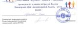Сертификат Абрамовой Е.В.