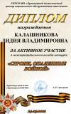 Калашникова-Волоколамск