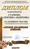 Старкова-Волоколамск
